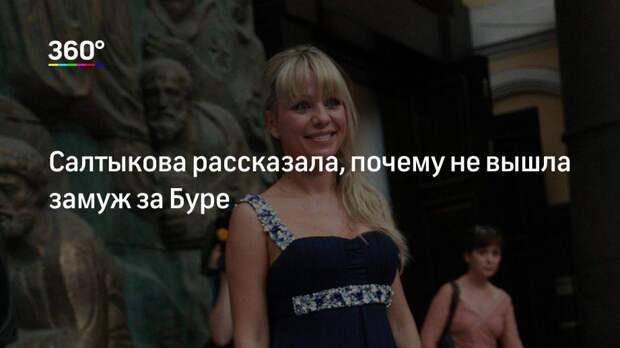 Салтыкова рассказала, почему не вышла замуж за Буре