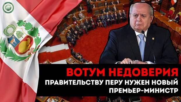 Парламент Перу вынес вотум недоверия новому правительству Мартина Вискарры