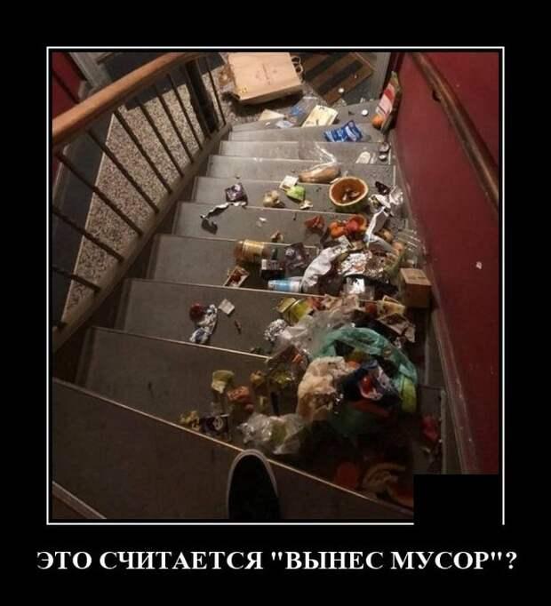 Демотиватор про мусор