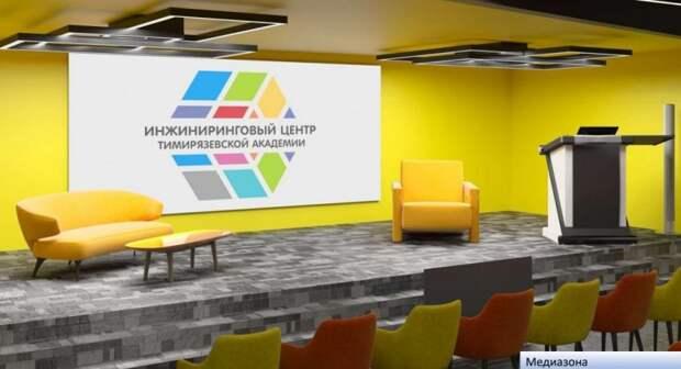 Осенью в Тимирязевской Академии откроют Инжиниринговый центр
