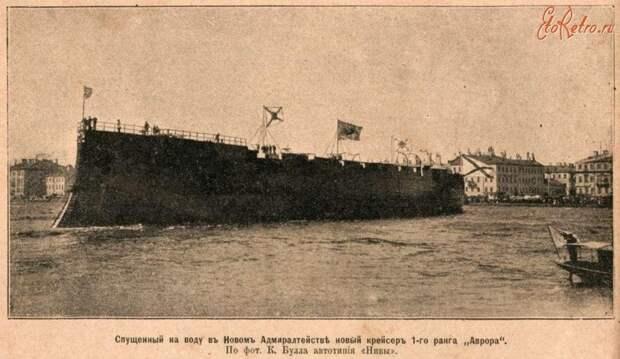 Спущенный на воду крейсер «Аврора». 1900 г.