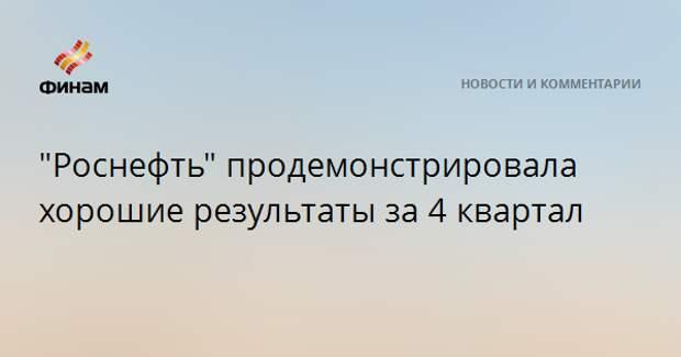 """""""Роснефть"""" продемонстрировала хорошие результаты за 4 квартал"""