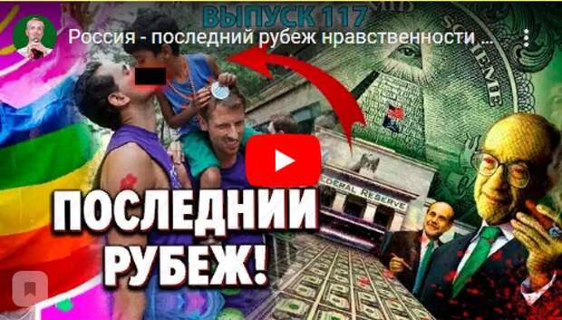 Россия - последний рубеж нравственности на нашей планете