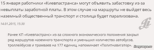 Забастовка в Киеве водителей маршруток и другого транспорта