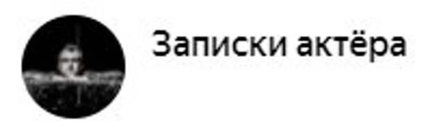 «Оскорбление театра, зрителя и Дорониной» О.Бузова сыграет на сцене Мхата в спектакле про Сталина