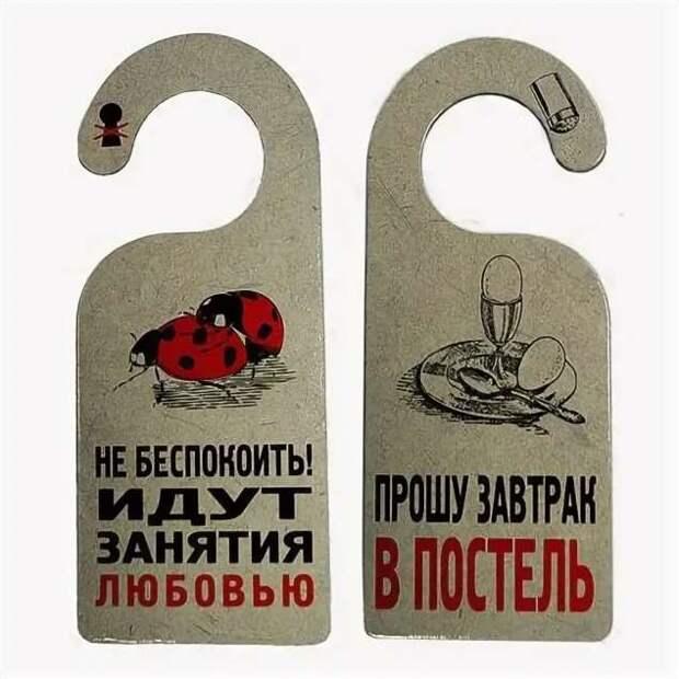 Прикольные вывески. Подборка chert-poberi-vv-chert-poberi-vv-04030330082020-8 картинка chert-poberi-vv-04030330082020-8
