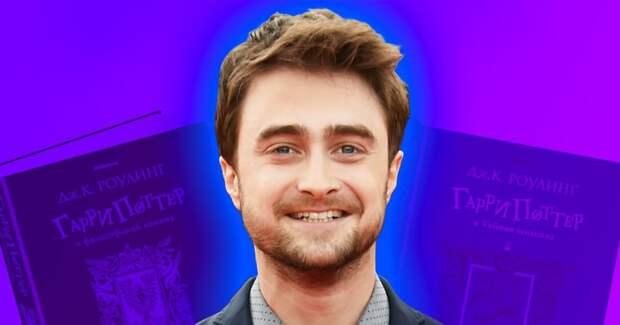 Дэниэл Рэдклифф и ещё 6 знаменитостей прочитают «Гарри Поттера»