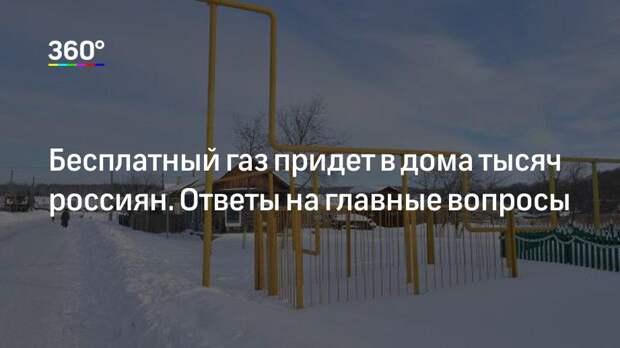 Бесплатный газ придет в дома тысяч россиян. Ответы на главные вопросы