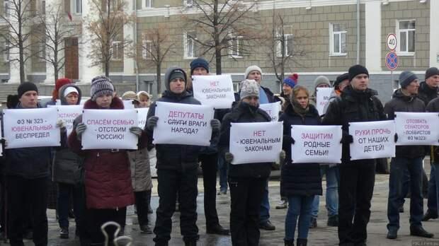 Круглый стол в Совете Федерации: мы хотим защищать семью или разрушать её?