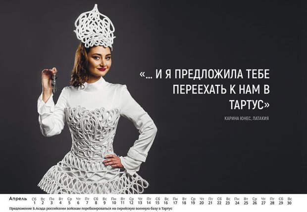 Самые красивые девушки Сирии снялись на календарь для русских военных