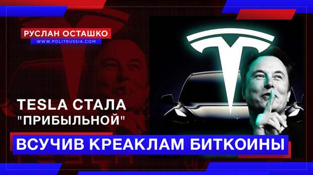 Tesla стала «прибыльной», всучив креаклам биткоины