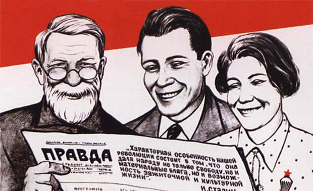 Главное преступление высшей советской и партноменклатуры СССР