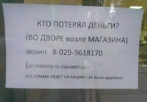 Надписи и объявления из России