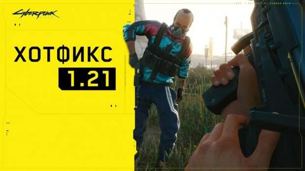 Для Cyberpunk 2077 вышел хотфикс 1.21