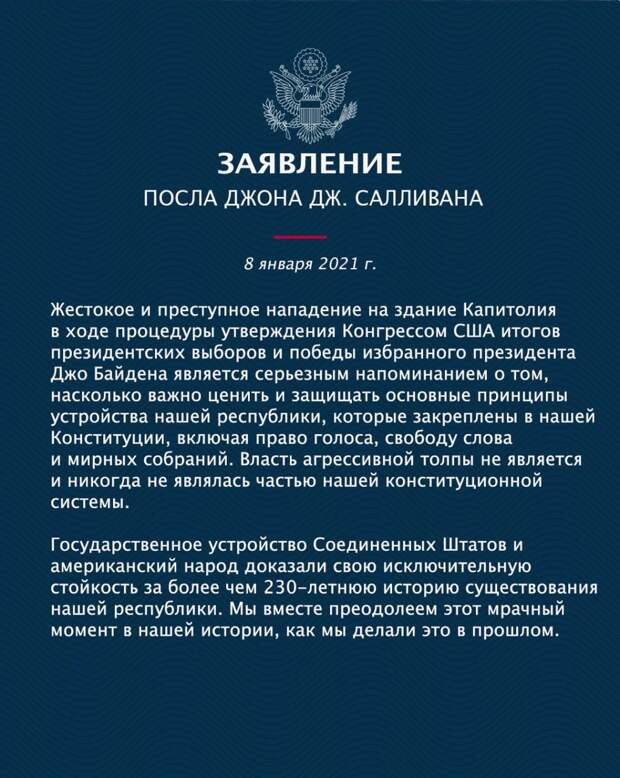 Посол США в РФ Салливан выступил с заявлением на русском языке.