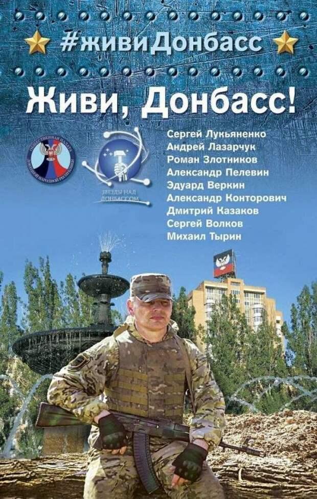 Живи Донбасс: знаковое событие в Москве и ДНР, битва идёт не только на фронте (+ВИДЕО) | Русская весна