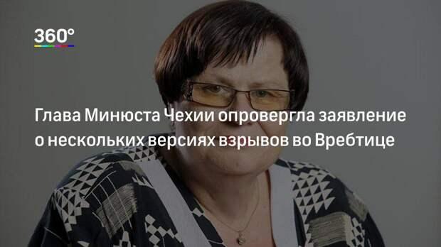Глава Минюста Чехии опровергла заявление о нескольких версиях взрывов во Вребтице