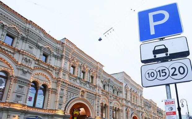 Парковка в Москве станет бесплатной на время новогодних каникул