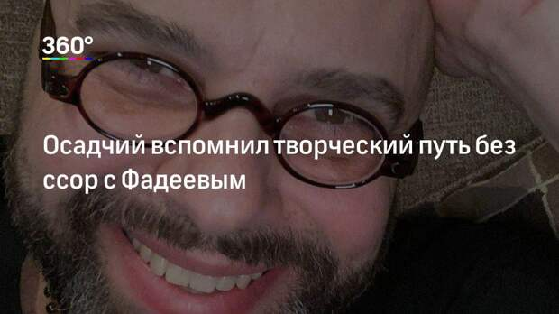Осадчий вспомнил творческий путь без ссор с Фадеевым