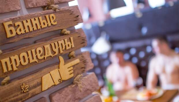 Жителям Подмосковья напомнили, какие требования предъявляются к работе общественных бань
