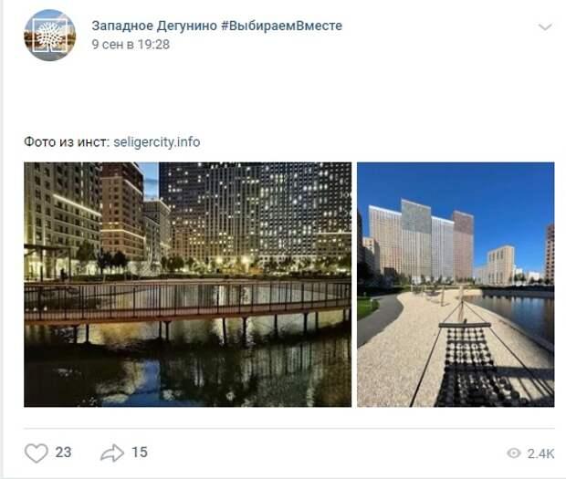 Фото дня: у жителей жилого комплекса на Селигерской появился пруд
