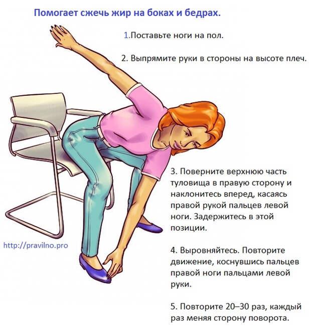 3Шесть упражнений для живота, не вставая со стула! (659x700, 368Kb)