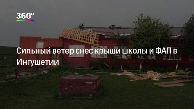 Сильный ветер снес крыши школы и ФАП в Ингушетии