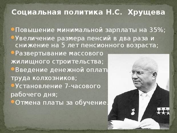 Ленин. Сталин.Хрущёв.Брежнев. Сегодня этих людей вспоминают добрым словом. Такие люди как они и должны управлять Россией сегодня