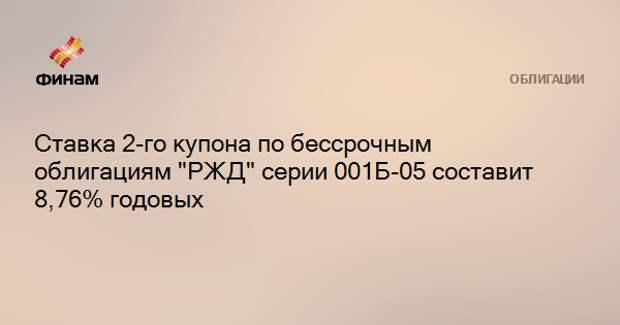 """Ставка 2-го купона по бессрочным облигациям """"РЖД"""" серии 001Б-05 составит 8,76% годовых"""