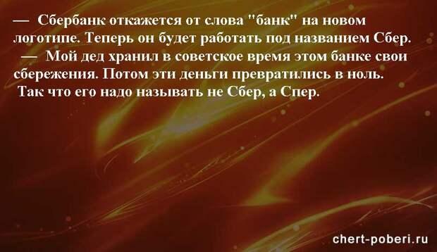 Самые смешные анекдоты ежедневная подборка chert-poberi-anekdoty-chert-poberi-anekdoty-10080412112020-14 картинка chert-poberi-anekdoty-10080412112020-14