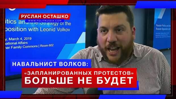 Навальнист Волков признал, что «запланированных протестов» больше не будет