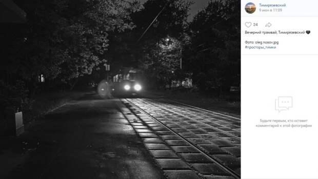 Фото дня: ночь, улица, трамвай в Тимирязевском