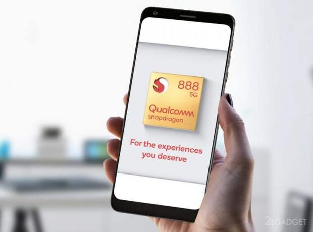 Qualcomm представила все технические характеристики флагманского чипа Snapdragon 888