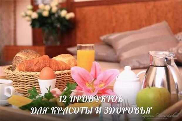 12 продуктов для красоты и здоровья