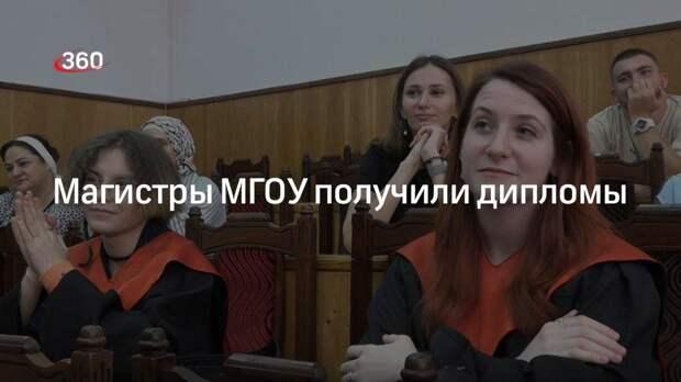 Магистры МГОУ получили дипломы