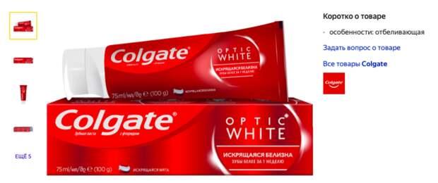 Лучшие отбеливающие зубные пасты: стоматолог раскрыла секрет белоснежной улыбки
