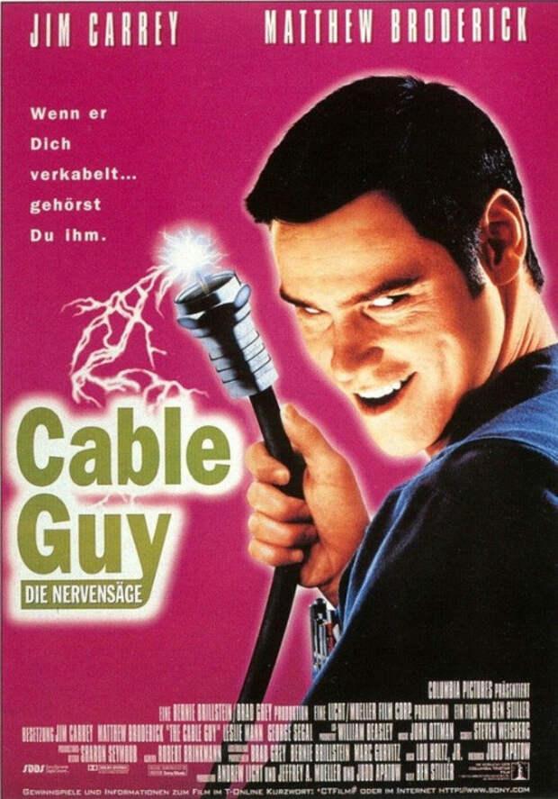 Кабельщик / The Cable Guy, 1996 70-80 года, комедии, на выходные, подборка