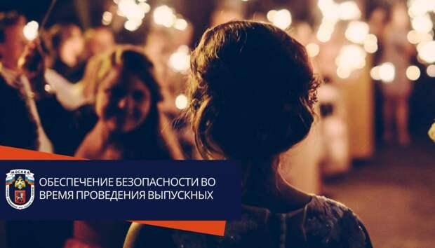 Выпускной / Фото: Пресс-служба МЧС по ЮВАО