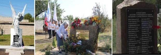 Народные мемориалы в посёлке Криничная, с. Сабовка и Старобешево