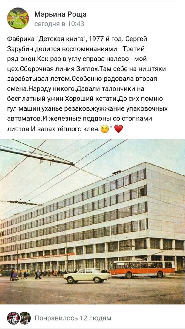 Фото дня: житель Марьиной рощи рассказал о фабрике «Детская книга»