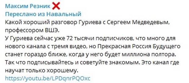 Резник снюхался с Гуриевым ради денег на наркоту