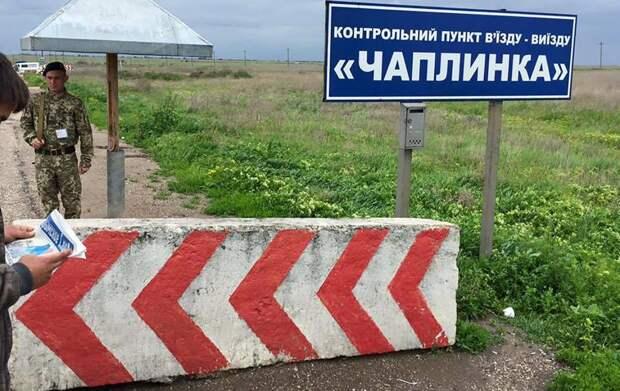Украинский пункт пропуска в Крым закрыли на месяц