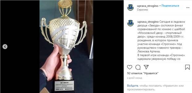 Хоккеисты из Строгина одержали победу на окружном турнире