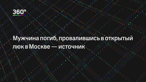 Мужчина погиб, провалившись в открытый люк в Москве— источник