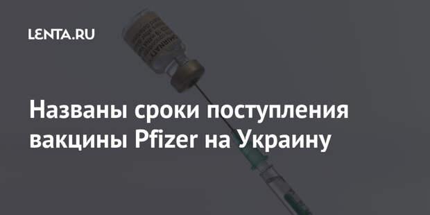 Названы сроки поступления вакцины Pfizer на Украину