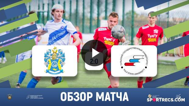 Балтийцы уверенно идут вперед➡️   КГТУ (Калининград) 2-0 ТулГУ (Тула)   Обзор матча   09.05.2021