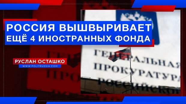 Генпрокуратура вышвыривает из России ещё 4 иностранных фонда