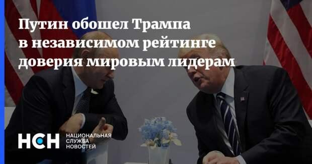 Путин обошел Трампа в независимом рейтинге доверия мировым лидерам