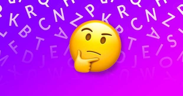 ✏️ 7 слов в русском языке, которые можно писать по-разному