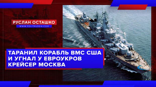Таранил корабль ВМС США и угнал у евроукров крейсер «Москва»: яркая биография сенатора от Севастополя